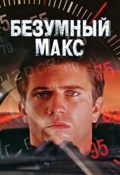 Постер к фильму Безумный Макс 1979