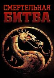 Постер к фильму Смертельная битва 1995