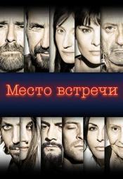 Постер к фильму Место встречи 2017