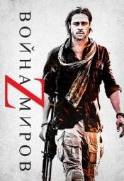 Постер к фильму Война миров Z 2013