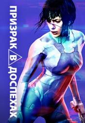 Постер к фильму Призрак в доспехах 2017
