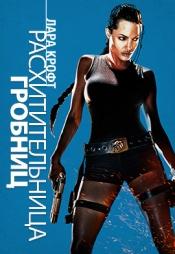 Постер к фильму Лара Крофт: Расхитительница гробниц 2001