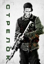 Постер к фильму Стрелок (2007) 2007