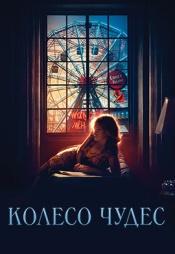 Постер к фильму Колесо чудес 2017