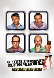 Постер к фильму О чём говорят мужчины. Продолжение 2018
