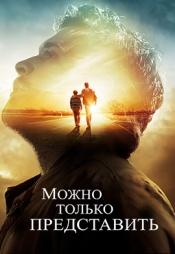 Постер к фильму Можно только представить 2018