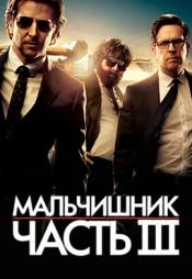 Постер к фильму Мальчишник: Часть III 2013