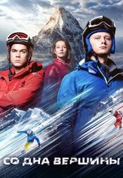 Постер к фильму Со дна вершины 2017