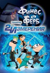 Постер к фильму Финес и Ферб: Покорение второго измерения 2011