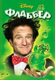 Постер к фильму Флаббер 1997