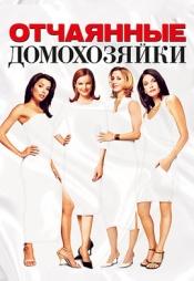 Постер к сериалу Отчаянные домохозяйки 2011
