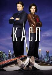 Постер к сериалу Касл 2009