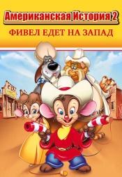 Постер к фильму Американская история 2: Фивел едет на Запад 1991