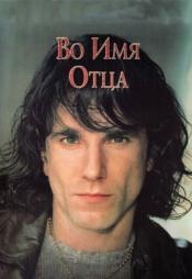 Постер к фильму Во имя отца 1993