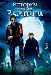 Постер к фильму История одного вампира 2009