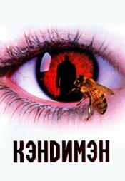 Постер к фильму Кэндимэн 1992
