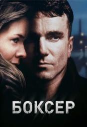 Постер к фильму Боксер (1997) 1997