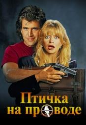 Постер к фильму Птичка на проводе 1990