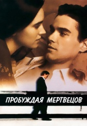 Постер к фильму Пробуждая мертвецов 2000