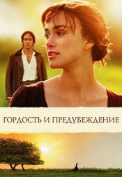 Постер к фильму Гордость и предубеждение 2005