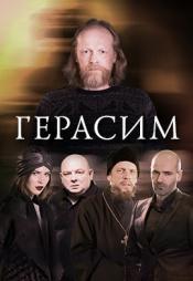 Постер к фильму Герасим 2017