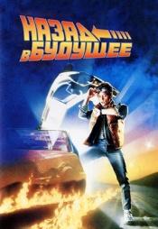 Постер к фильму Назад в будущее 1985