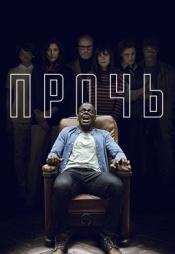 Постер к фильму Прочь 2017