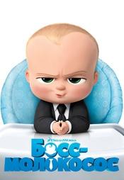 Постер к фильму Босс-молокосос 2017