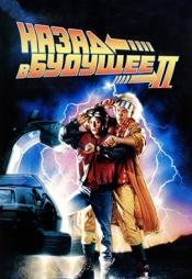 Постер к фильму Назад в будущее 2 1989