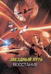 Постер к фильму Звездный путь: Восстание 1998