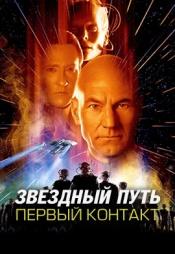 Постер к фильму Звездный путь: Первый контакт 1996