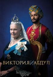 Постер к фильму Виктория и Абдул 2017