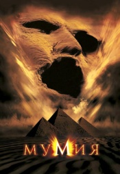 Постер к фильму Мумия 1999