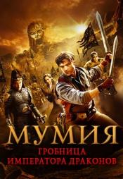Постер к фильму Мумия: Гробница Императора Драконов 2008