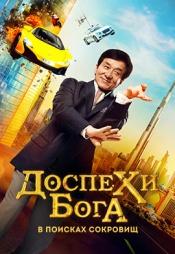 Постер к фильму Доспехи Бога: В поисках сокровищ 2017