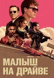 Постер к фильму Малыш на драйве 2017