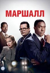 Постер к фильму Маршалл 2017