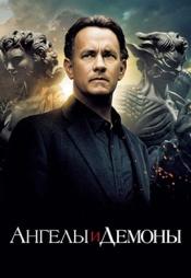 Постер к фильму Ангелы и Демоны 2009