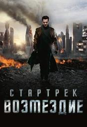 Постер к фильму Стартрек: Возмездие 2013