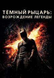 Постер к фильму Тёмный рыцарь: Возрождение легенды 2012