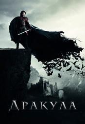 Постер к фильму Дракула (2014) 2014