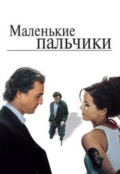Постер к фильму Маленькие пальчики 2003