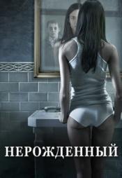 Постер к фильму Нерожденный 2009