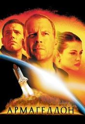 Постер к фильму Армагеддон 1998