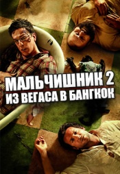 Постер к фильму Мальчишник 2: Из Вегаса в Бангкок 2011