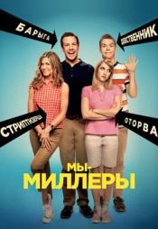 Постер к фильму Мы – Миллеры 2013