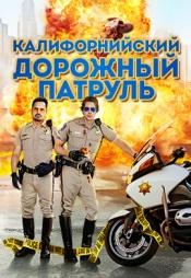 Постер к фильму Калифорнийский дорожный патруль 2017