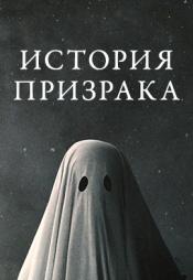 Постер к фильму История призрака (2017) 2017