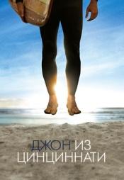 Постер к сериалу Джон из Цинциннати 2007