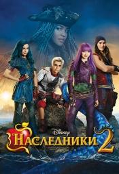 Постер к фильму Наследники 2 2017